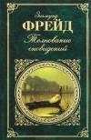 Зигмунд Фрейд — Толкование сновидений