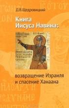 Д. В. Щедровицкий - Книга Иисуса Навина: возвращение Израиля и спасение Ханаана