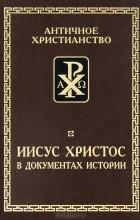 Борис Деревенский - Иисус Христос в документах истории