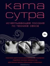 М. Куропаткина - Камасутра XXI века. Исчерпывающее пособие по технике секса