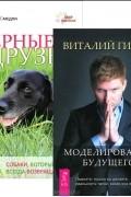 Виталий Гиберт, Дженни Смедли - Моделирование будущего. Верные друзья (комплект из 2 книг + CD)