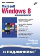 Денис Колисниченко — Microsoft Windows 8 для пользователей