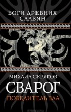 Михаил Серяков - Сварог. Победитель зла