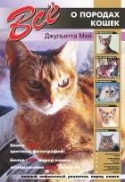 Джульетта Мей - Все о породах кошек