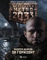 Андрей Дьяков - Метро 2033. За горизонт