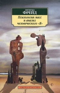 Зигмунд Фрейд - Психология масс и анализ человеческого