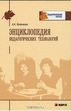 А. К. Колеченко - Энциклопедия педагогических технологий