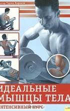 Александр Довгополый - Идеальные мышцы тела. Интенсивный курс