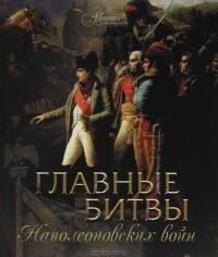 Оксана Елисеева - Главные битвы наполеоновских войн
