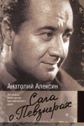 Анатолий Алексин - Сага о Певзнерах