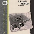 Василь Быков - В тумане