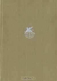 - Исландские саги. Ирландский эпос (сборник)