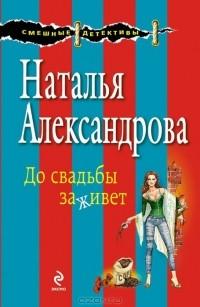 Читать книгу татьяны поляковой все точки над i