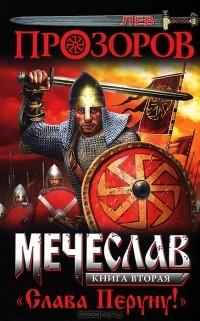 Лев Прозоров - Мечеслав. Книга 2.