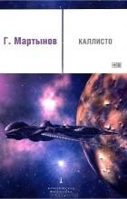 Георгий Мартынов - Каллисто