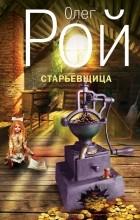 Олег Рой - Старьевщица