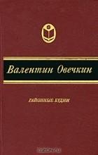 Валентин Овечкин - Районные будни (сборник)