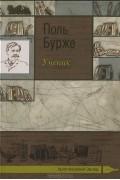 Поль Шарль Жозеф Бурже - Ученик