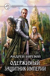 Андрей Буревой - Одержимый. Защитник Империи