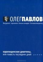 Олег Павлов - Карагандинские девятины, или Повесть последних дней