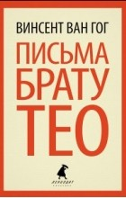 Винсент ван Гог - Письма брату Тео