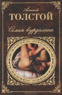 Алексей Константинович Толстой - Семья вурдалака (сборник)