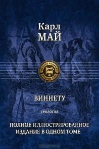 Карл Май - Виннету (сборник)