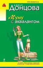 Дарья Донцова - Муму с аквалангом