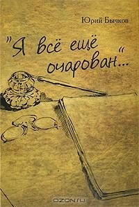 Юрий Бычков -