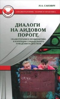 Н. А. Сакович - Диалоги на Аидовом пороге. Сказотерапия в профилактике и коррекции суицидального поведения подростков