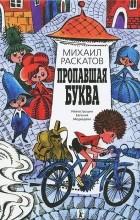 Михаил Раскатов - Пропавшая буква