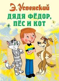 Э. Успенский - Дядя Федор, пес и кот