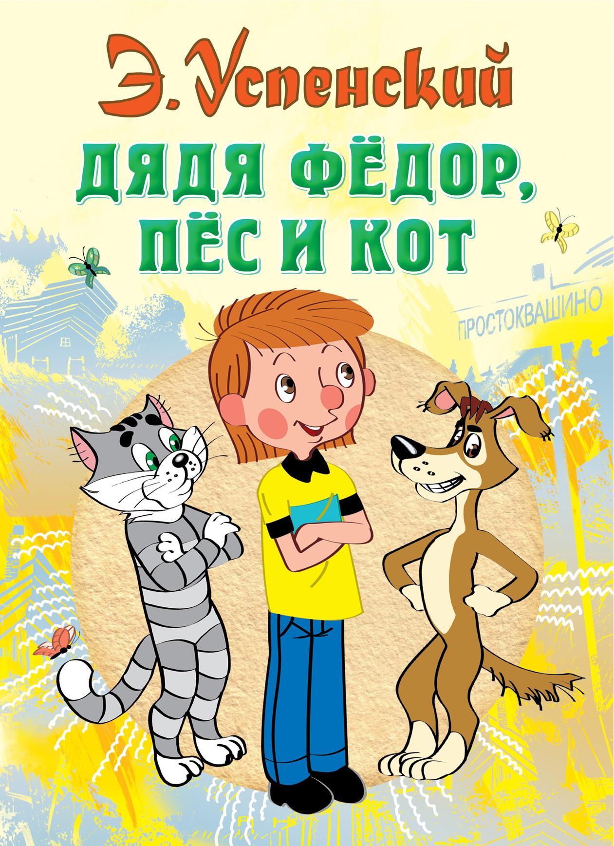 дядя фёдор пес и кот картинки