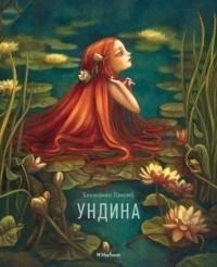 Бенжамен Лакомб - Ундина