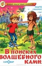 Андрей Саломатов - В поисках волшебного камня