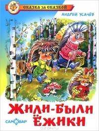 Андрей Усачёв - Жили-были ежики
