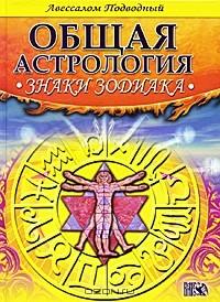 Авессалом Подводный  - Общая астрология: Знаки Зодиака