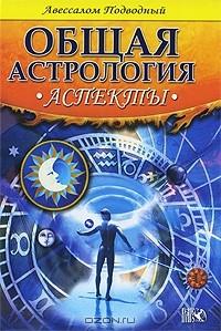 Авессалом Подводный  - Общая астрология. Аспекты