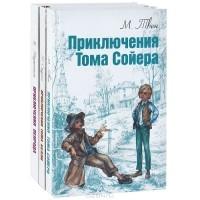 Бус Таркинтон - Приключения американских школьников (комплект из 3 книг)