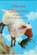 Генрике Уилсон - Овечка Шарлотта и волки