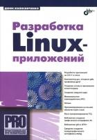 Денис Колисниченко — Разработка Linux-приложений