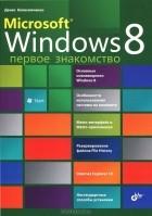 Денис Колисниченко — Microsoft Windows 8. Первое знакомство