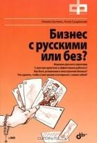 Никита Бутомо, Анна Сущевская — Бизнес с русскими или без? (+ DVD-ROM)