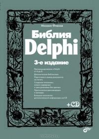 Михаил Фленов - Библия Delphi (+ CD-ROM)