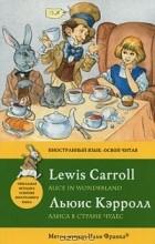 Льюис Кэрролл - Alice in Wonderland / Алиса в Стране Чудес