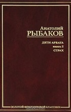Анатолий Рыбаков - Дети Арбата. В 3 книгах. Книга 2. Страх