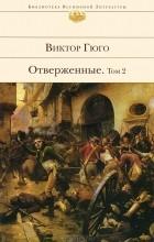 Виктор Гюго - Отверженные. В 2 томах. Том 2