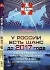 А. И. Амосов - У России есть шанс до 2017 года. Что дальше - начало развития или конец цивилизации?