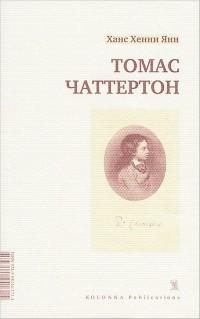 Ханс Хенни Янн - Томас Чаттертон