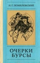 Н. Г. Помяловский - Очерки бурсы (сборник)